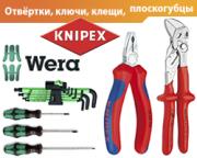 Отвёртки, ключи, клещи WERA и KNIPEX (Германия)
