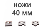 Ножи и ограничители для фрез 40 мм
