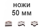 Ножи и ограничители для фрез 50 мм