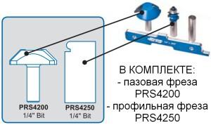 PRS4200_4250