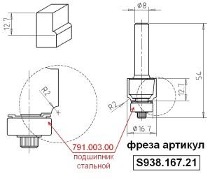 S938.167.21_empty