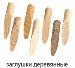 wooden_plugs1.jpg