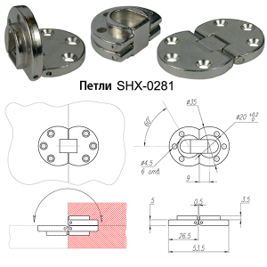 SHX-0281